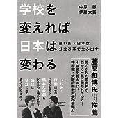 学校を変えれば日本は変わる 強い国・日本は公立改革で生み出す