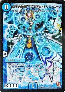 デュエルマスターズ【真実の神羅 プレミアム・キリコ・ムーン】【プロモーションカード】DMX12-b-003-PC ≪ブラック・ボックス・パック 収録≫