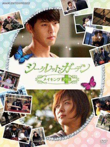 シークレット・ガーデン メイキング プラス+ [DVD]