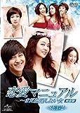 恋愛マニュアル ~まだ結婚したい女 <完全版> DVD-SET2