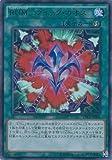遊戯王カード CPL1JP041