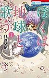 ぼくは地球と歌う 「ぼく地球」次世代編II 1 (花とゆめコミックス)