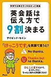 英会話は伝え方で9割決まる 学校では教えてくれなかった英語