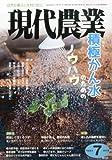 現代農業 2014年 07月号 [雑誌]