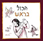 Hebrew Books: הכל &...