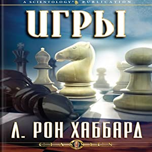 Games (Russian Edition) Audiobook