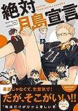 絶対月島宣言 (F-Book Selection) / mineo のシリーズ情報を見る