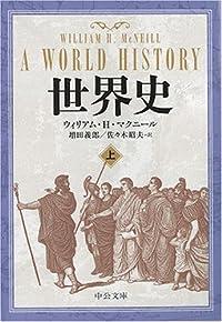 世界史 上 (中公文庫 マ 10-3)