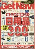 Get Navi(ゲットナビ) 2016年 07 月号 [雑誌]