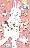 デカ・うさ (マーガレットコミックス)