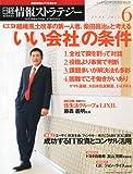 日経情報ストラテジー 2012年 06月号 [雑誌]