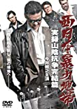 西日本暴力地帯 ~実録・山陰抗争~ 完結編 [DVD]