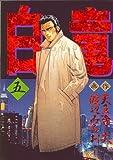 白竜 (5) (Nichibun comics)