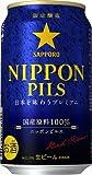 サッポロ ニッポンピルス(NIPPON PILS) 350ml×12本