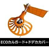 山善(YAMAZEN) 草刈機 ドデカカバー+ECOカルガード BBK-1/YEC-01