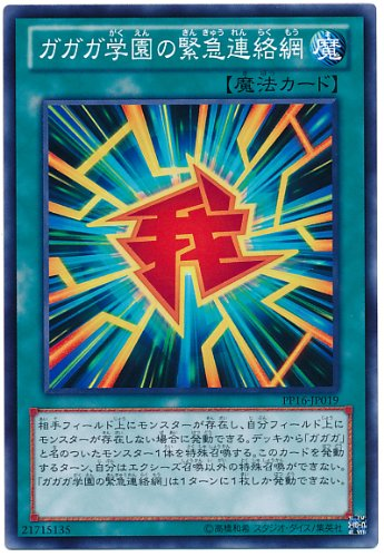 Yu-Gi-Oh! PP16-JP019 Gagaga Academy Emergency Network Common - 1