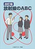 放射線のABC
