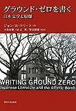 グラウンド・ゼロを書く-日本文学と原爆-