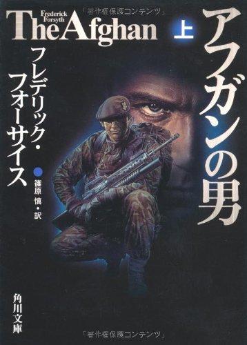 アフガンの男 上 (角川文庫)
