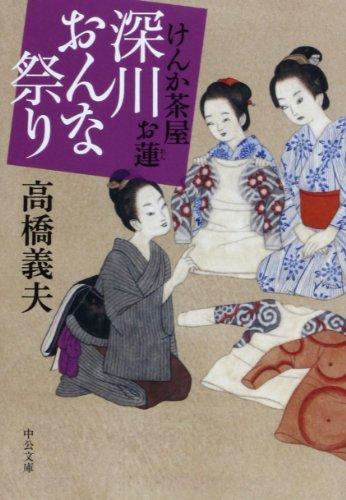 けんか茶屋お蓮 - 深川おんな祭り (中公文庫)