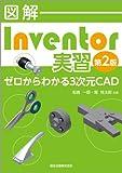 図解 Inventor実習(第2版)-ゼロからわかる3次元CAD