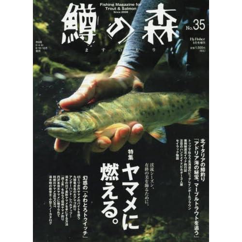 鱒の森(35) 2016年 09 月号 [雑誌]: FLY FISHER 増刊