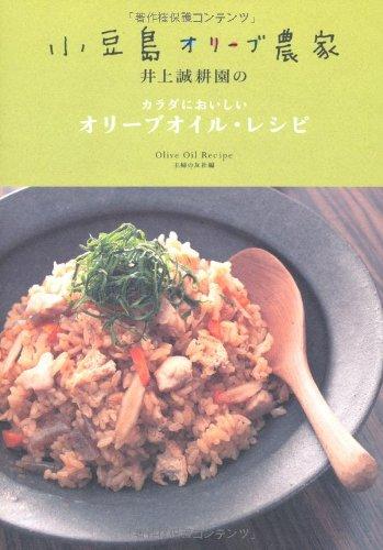 小豆島のオリーブ農家、井上誠耕園のカラダにおいしいオリーブオイル・レシピ