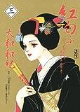 紅匂ふ(3)-こいくれないの章・「黒髪」の舞 修羅の果て- (講談社漫画文庫)