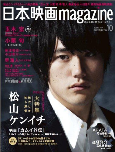 日本映画magazine 10