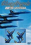 新撮!ブルーエンジェルス [DVD]