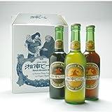 湘南ビール 3本飲み比べ セット