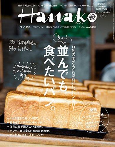 Hanako (ハナコ) 2016年 5月26日号 No.1110 [雑誌]