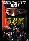隠忍術 [DVD]