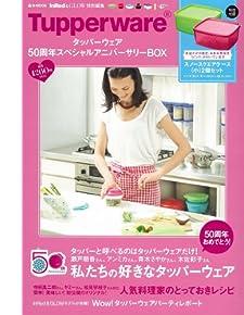InRed & GLOW特別編集  TupperwareR 50周年スペシャルアニバーサリーBOX (e-MOOK)
