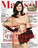 marisol (マリソル) 2012年 10月号