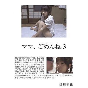 ママ、ごめんね。3/釜茹/五右衛門 [DVD]