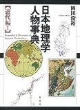 日本地理学人物事典 近代編1