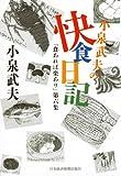 小泉武夫の快食日記―「食あれば楽あり」第六集