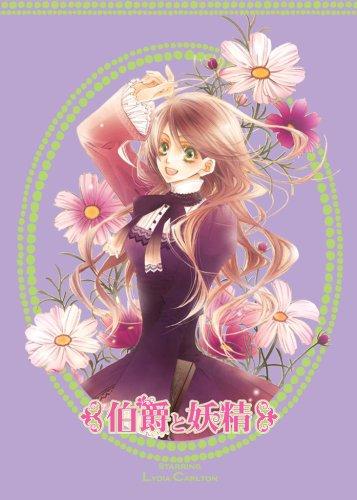 伯爵と妖精 2 [DVD]