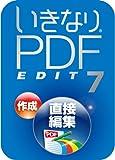いきなりPDF EDIT 7 [ダウンロード]