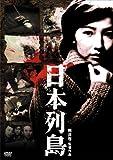 日本列島 [DVD]