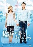 魔法の恋におちたら [DVD]