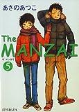 The MANZAI〈5〉 (ポプラ文庫ピュアフル)