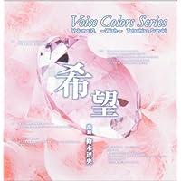 Voice Colors Series 10.~希望~[鈴木達央]出演声優情報