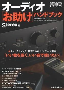 オーディオ「お助け」ハンドブック (ONTOMO MOOK)