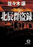 北辰群盗録 (徳間文庫)