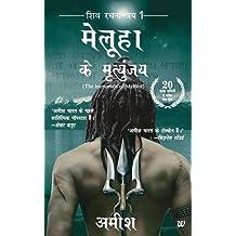 The Immortals of Meluha/Meluha ke Mritunjay (Hindi) price comparison at Flipkart, Amazon, Crossword, Uread, Bookadda, Landmark, Homeshop18