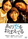 あの空をおぼえてる スペシャル・エディション[DVD]
