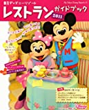 東京ディズニーリゾート レストランガイドブック 2011 (My Tokyo Disney Resort)