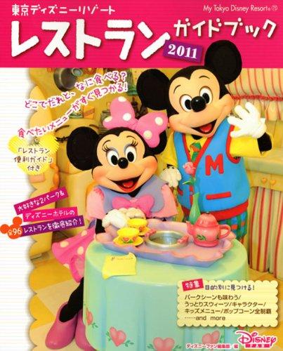 東京ディズニーリゾートレストランガイドブック